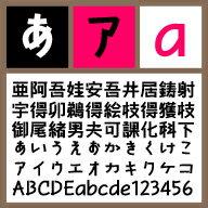 和楽-Bold 【Mac版TTフォント】【デザイン書体】【ゴシック系】【和風】 / 販売元:株式会社ポータル・アンド・クリエイティブ