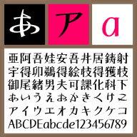 喜楽-Medium 【Mac版TTフォント】【デザイン書体】【明朝系】【和風】 / 販売元:株式会社ポータル・アンド・クリエイティブ