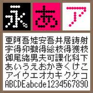 BT 10G Dot Regular 【Mac版TTフォント】【デザイン書体】【ビットマップ系】 / 販売元:株式会社ポータル・アンド・クリエイティブ