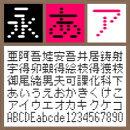 BT 10G lnline-Y Round 【Mac版TTフォント】【デザイン書体】【ビットマップ系】 / 販売元:株式会社ポータル・ア…