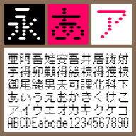 BT 10G lnline-Y Round 【Mac版TTフォント】【デザイン書体】【ビットマップ系】 / 販売元:株式会社ポータル・アンド・クリエイティブ
