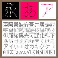 BT 12G Star Regular 【Mac版TTフォント】【デザイン書体】【ビットマップ系】 / 販売元:株式会社ポータル・アンド・クリエイティブ