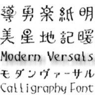 【Design筆文字Font】 モダンヴァーサル (Mac版OpenTypeフォント) / 販売元:光栄商事有限会社