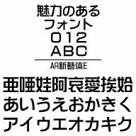 AR新藝体E MAC版TrueTypeフォント /販売元:株式会社シーアンドジイ