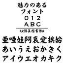 AR顔眞楷書体H MAC版TrueTypeフォント /販売元:株式会社シーアンドジイ