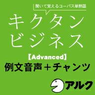 キクタン ビジネス【Advanced】例文+チャンツ音声 (アルク/ビジネス英語/オーディオブック版) / 販売元:株式会社アルク