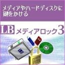 LB メディアロック3 ダウンロード版