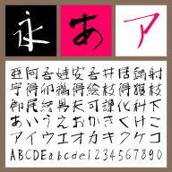 雲涯フォント デザイン毛筆 通常版【Mac版OpenTypeフォント】【デザイン書体】【筆書系】 / 販売元:株式会社ポータル・アンド・クリエイティブ