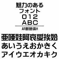 AR新藝体H (Windows版 TrueTypeフォントJIS2004字形対応版) / 販売元:株式会社シーアンドジイ