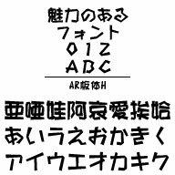 AR板体H (Windows版 TrueTypeフォントJIS2004字形対応版) / 販売元:株式会社シーアンドジイ