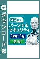 ESET パーソナル セキュリティ ダウンロード 1年版 (ダウンロード版)