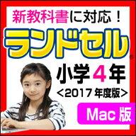 【Mac版】 ランドセル小学4年 新学習指導要領<第7版> / 販売元:株式会社がくげい
