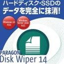 Paragon Disk Wiper 14【パラゴン】【ダウンロード版】 / 販売元:パラゴンソフトウェア株式会社