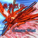 燕派烈伝・Crimson Wind