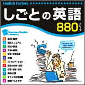 English Factory しごとの英語 【ダウンロード版】