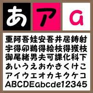 セイビミナトB【Win版TTフォント】【POP体】【丸ゴシック系】