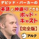 デビッド・バーカーの英語と仲直りできるポッドキャスト【完全版】 【アルク】