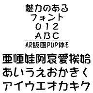 AR版画POP体E Windows版TrueTypeフォント