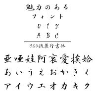 C&G流麗行書体 (Windows版 TrueTypeフォントJIS2004字形対応版)