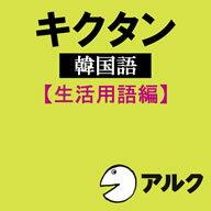 キクタン韓国語【生活用語編】 / 販売元:株式会社アルク