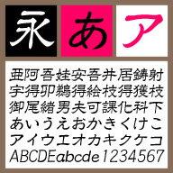 疾風【Mac版TrueTypeフォント】【隷書体】 / 販売元:株式会社ポータル・アンド・クリエイティブ