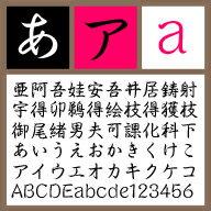 セイビシバM 【Mac版TTフォント】【行書体】【手書き風】 / 販売元:株式会社ポータル・アンド・クリエイティブ