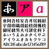 喜楽-Bold 【Mac版TTフォント】【デザイン書体】【明朝系】【和風】 / 販売元:株式会社ポータル・アンド・クリエイティブ