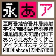 BT 10G Dot Bold 【Mac版TTフォント】【デザイン書体】【ビットマップ系】 / 販売元:株式会社ポータル・アンド・クリエイティブ