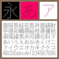 BT 16G Star Regular 【Mac版TTフォント】【デザイン書体】【ビットマップ系】 / 販売元:株式会社ポータル・アンド・クリエイティブ