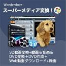 【Win版】Wondershare スーパーメディア変換! / 販売元:株式会社ワンダーシェアーソフトウェア