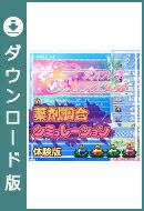 【体験版】エリクシア / 販売元:犬と猫