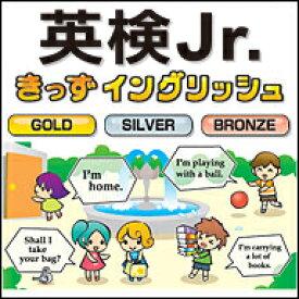【Win版】英検Jr. きっずイングリッシュ / 販売元:株式会社がくげい