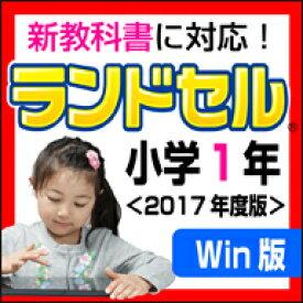 【Win版】 ランドセル小学1年 新学習指導要領<第7版> / 販売元:株式会社がくげい
