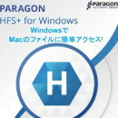 Paragon HFS+ for Windows / 販売元:パラゴンソフトウェア株式会社
