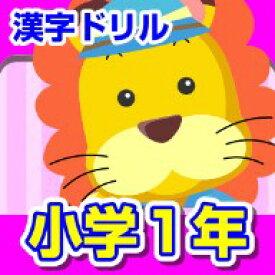 ランドセル漢字ドリル小学1年 【がくげい】【ダウンロード版】 / 販売元:株式会社がくげい