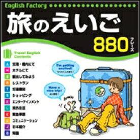 English Factory 旅のえいご 【ダウンロード版】