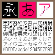 BT 12G lnline-Y Round【Win版TTフォント】【デザイン書体】【ビットマップ系】