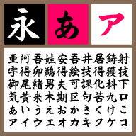 GTU楷書M 【Mac版TTフォント】【楷書】【筆書系】 / 販売元:株式会社ポータル・アンド・クリエイティブ