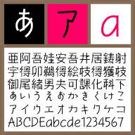 和楽-Light 【Mac版TTフォント】【デザイン書体】【ゴシック系】【和風】 / 販売元:株式会社ポータル・アンド・クリエイティブ