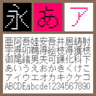BT 16G lnline-Y Round 【Mac版TTフォント】【デザイン書体】【ビットマップ系】 / 販売元:株式会社ポータル・アンド・クリエイティブ