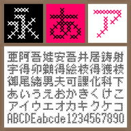 BT 10G Stitch Regular 【Mac版TTフォント】【デザイン書体】【ビットマップ系】 / 販売元:株式会社ポータル・アンド・クリエイティブ
