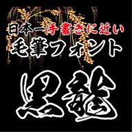 【Win版/Mac版フォントパック】高解像度「黒龍」 / 株式会社昭和書体