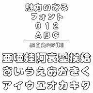 AR白丸POP体H MAC版TrueTypeフォント /販売元:株式会社シーアンドジイ