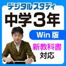 中学3年デジタルスタディ 新教科書対応版 / 販売元:株式会社がくげい