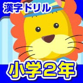 ランドセル漢字ドリル小学2年 【がくげい】【ダウンロード版】 / 販売元:株式会社がくげい