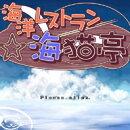 海洋レストラン☆海猫亭 ダウンロード版 / 販売元:犬と猫
