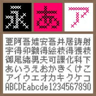 BT 10G Stitch Regular【Win版TTフォント】【デザイン書体】【ビットマップ系】