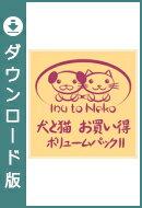 犬と猫 お買い得 ボリュームパック II