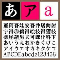 セイビシオミDB 【Mac版TTフォント】【明朝体】 / 販売元:株式会社ポータル・アンド・クリエイティブ