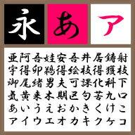 GMA行書B 【Mac版TTフォント】【行書】【筆書系】 / 販売元:株式会社ポータル・アンド・クリエイティブ